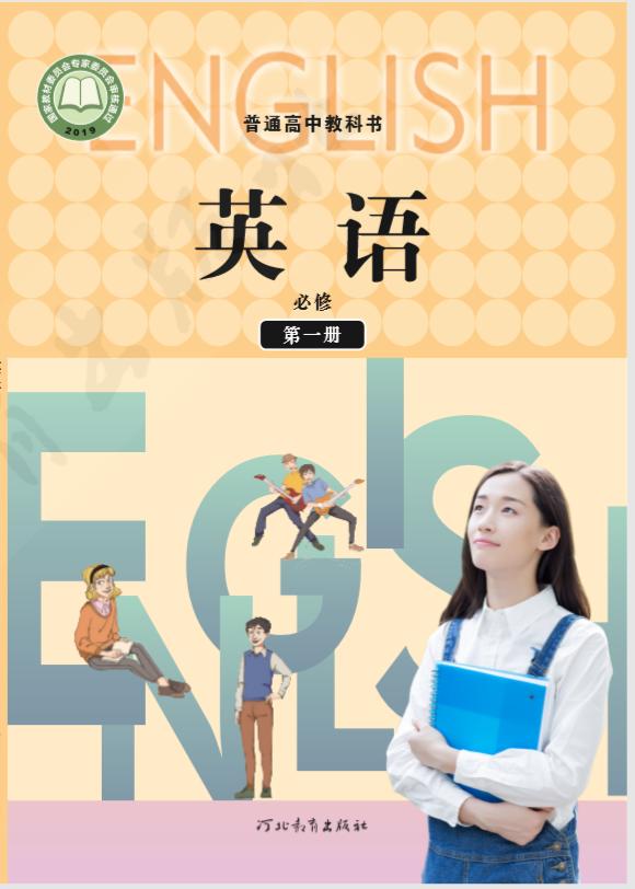 高中英语冀教版(2019)必修第一册