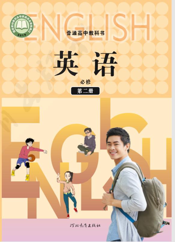 高中英语冀教版(2019)必修第二册