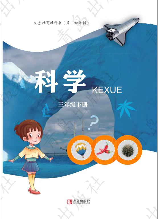 小学科学青岛版(五四制)(2017)三年级下册