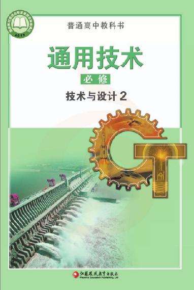 2019版高中通用技术必修技术与设计2