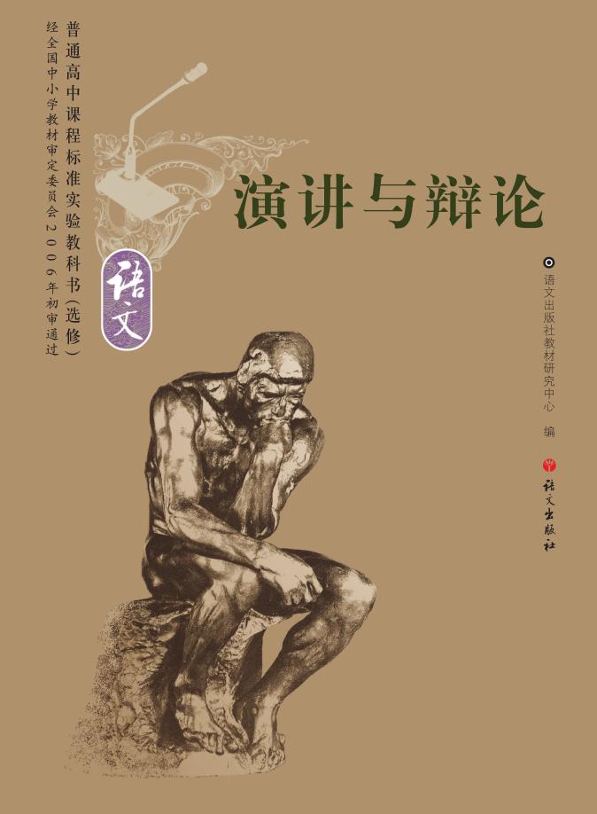 高中�Z文�Z文版�x修演�v�c�q�