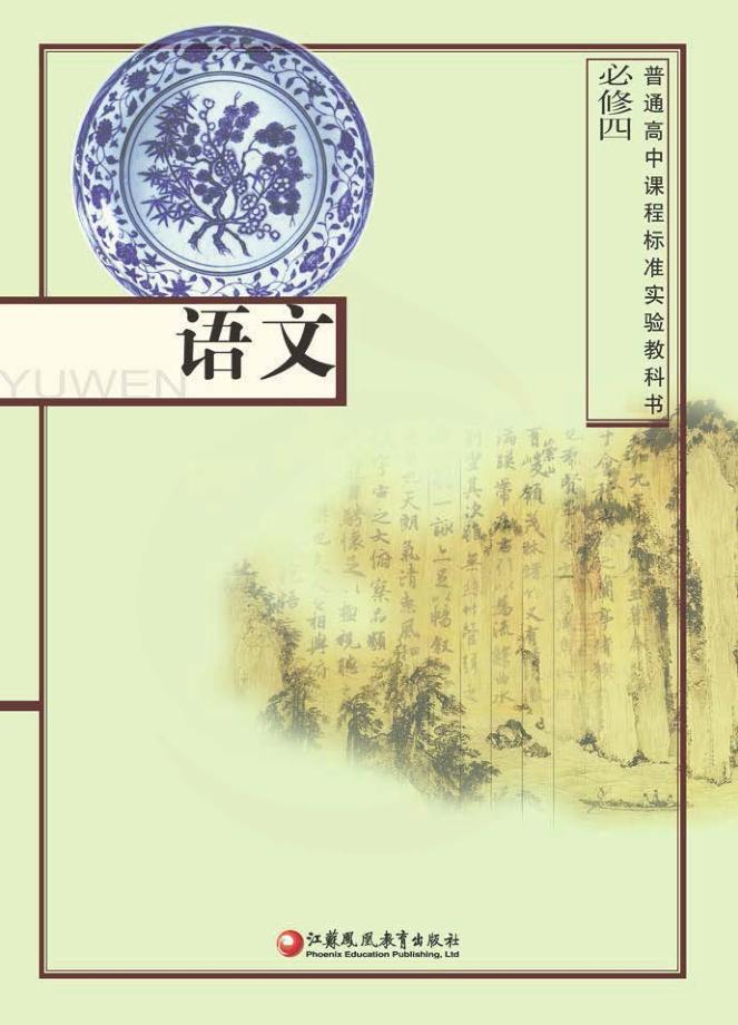 高中�Z文�K教版必修四