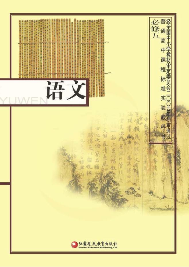 高中�Z文�K教版必修五