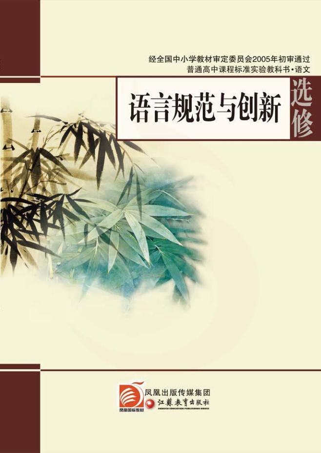 高中�Z文�K教版�x修�Z言�范�c��新