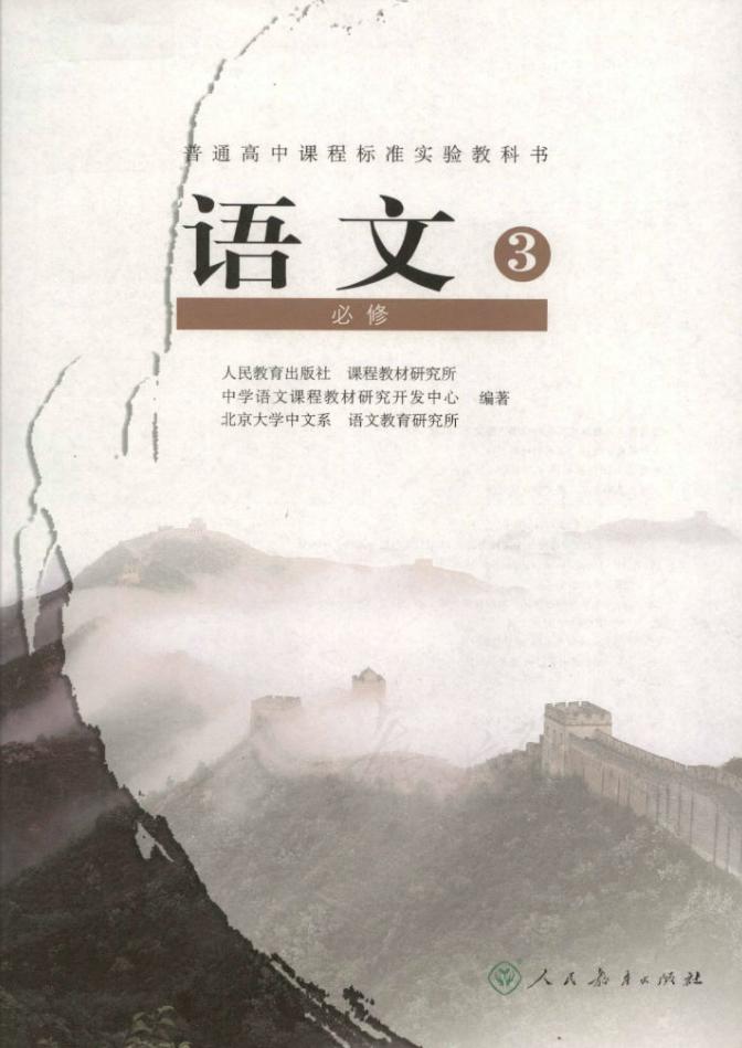 高中�Z文人教版必修3