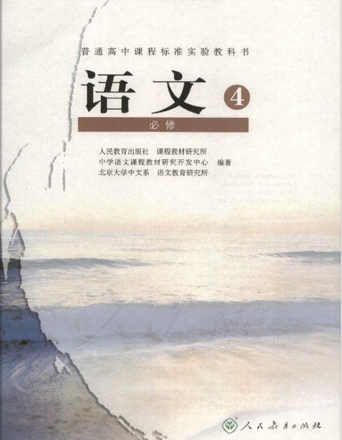 高中�Z文人教版必修4