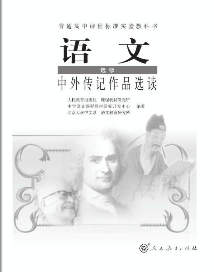 高中语文人教版选修中外传记作品选读