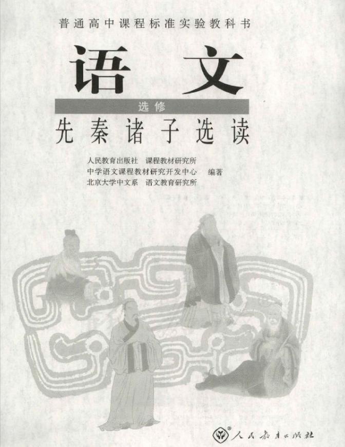 高中语文人教版选修先秦诸子选读
