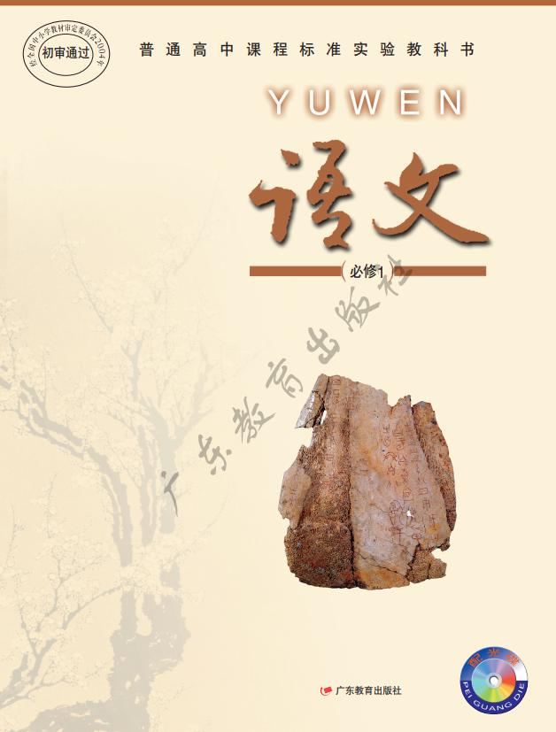高中语文粤教版必修1