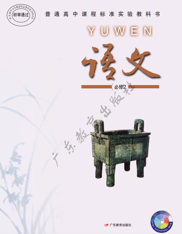 高中语文粤教版必修2