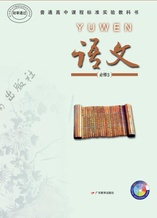高中语文粤教版必修3