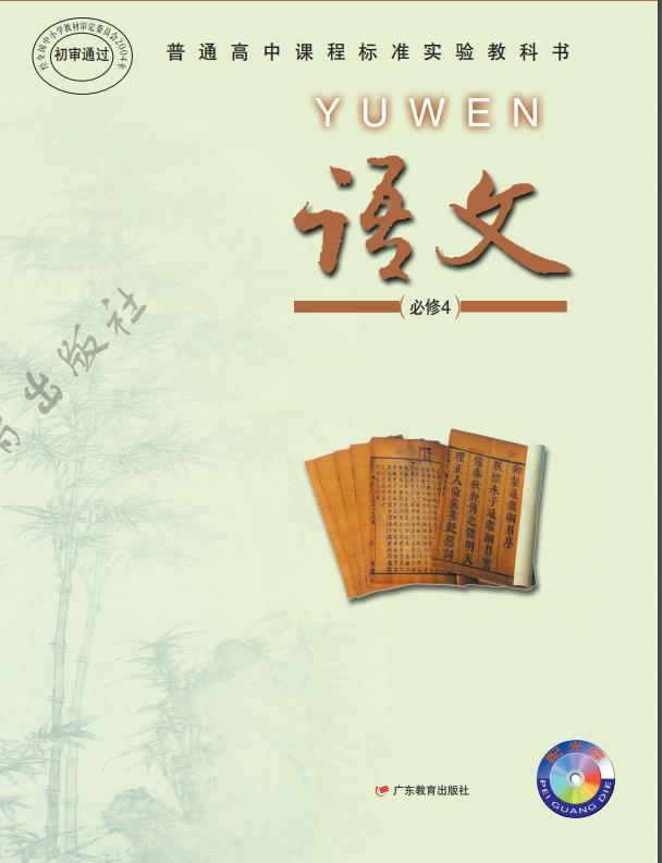 高中语文粤教版必修4