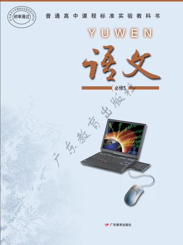 高中语文粤教版必修5