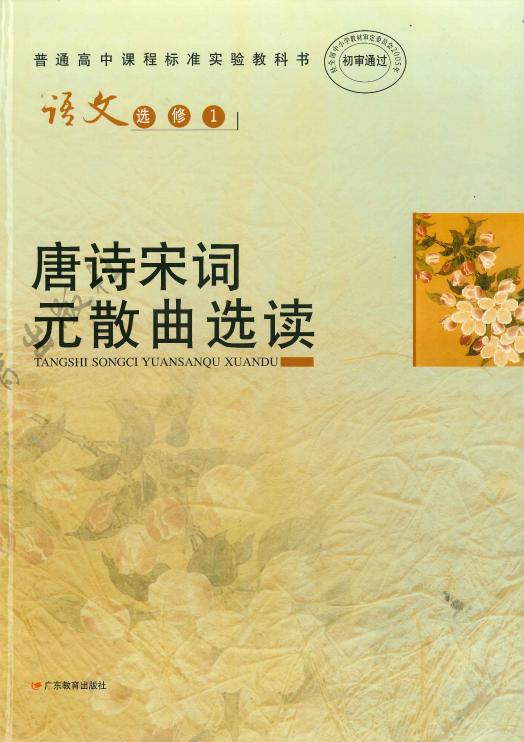 高中语文粤教版选修1唐诗宋词元散曲选读