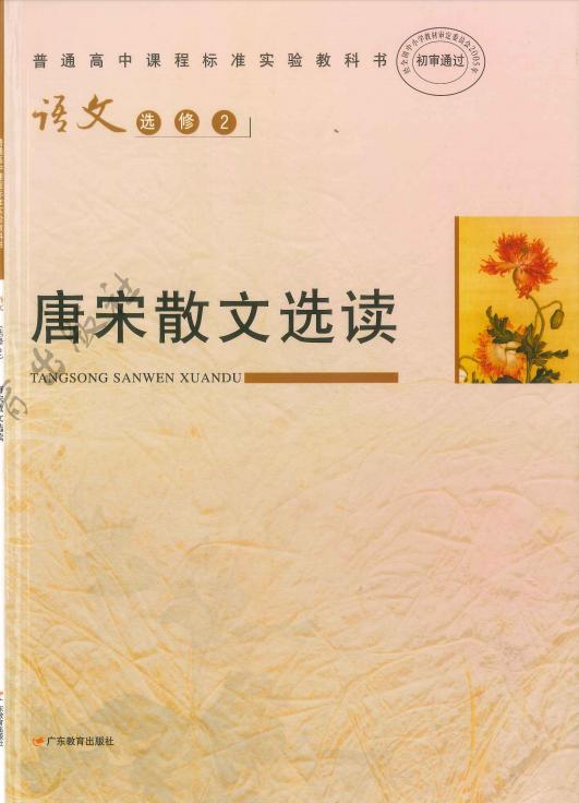 高中语文粤教版选修2唐宋散文选读