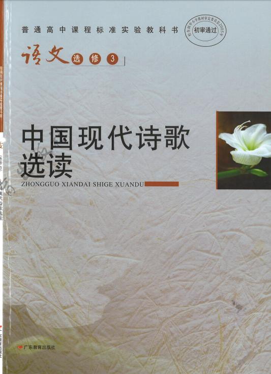 高中语文粤教版选修3中国现代诗歌选读