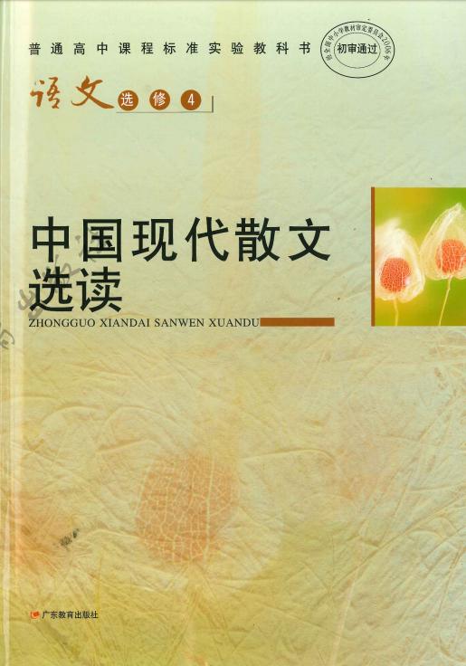 高中语文粤教版选修4中国现代散文选读