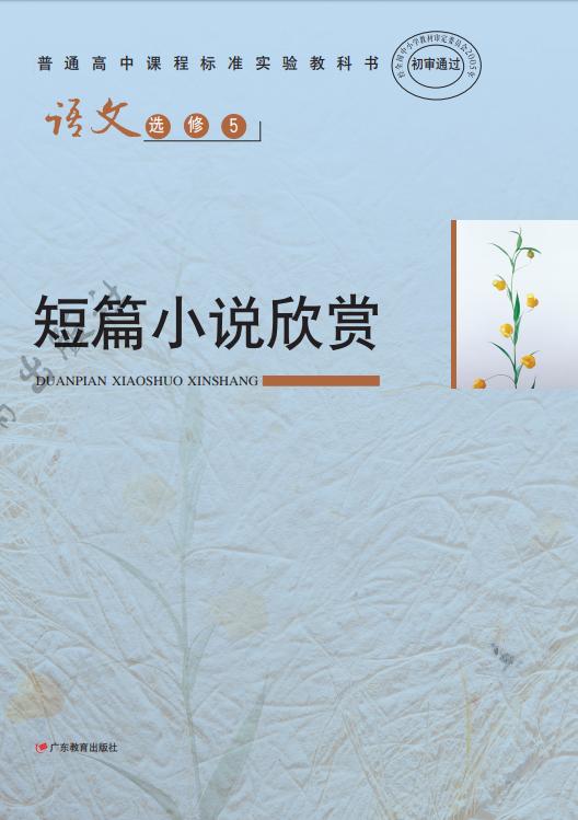 高中语文粤教版选修5短篇小说欣赏