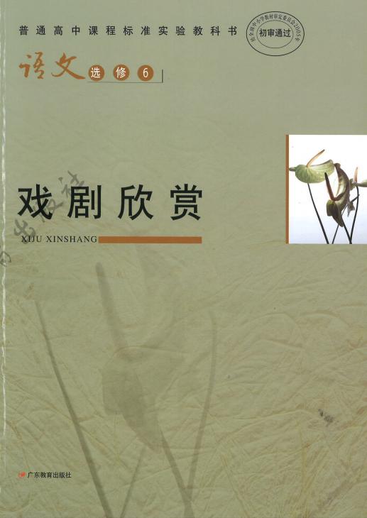 高中语文粤教版选修6戏剧欣赏