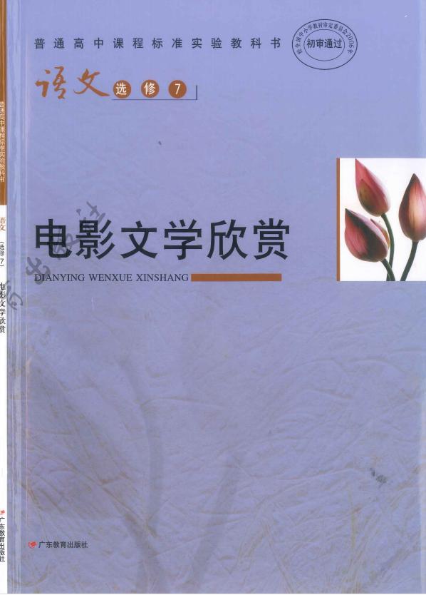 高中语文粤教版选修7电影文学欣赏