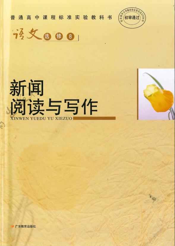 高中语文粤教版选修8新闻阅读与写作