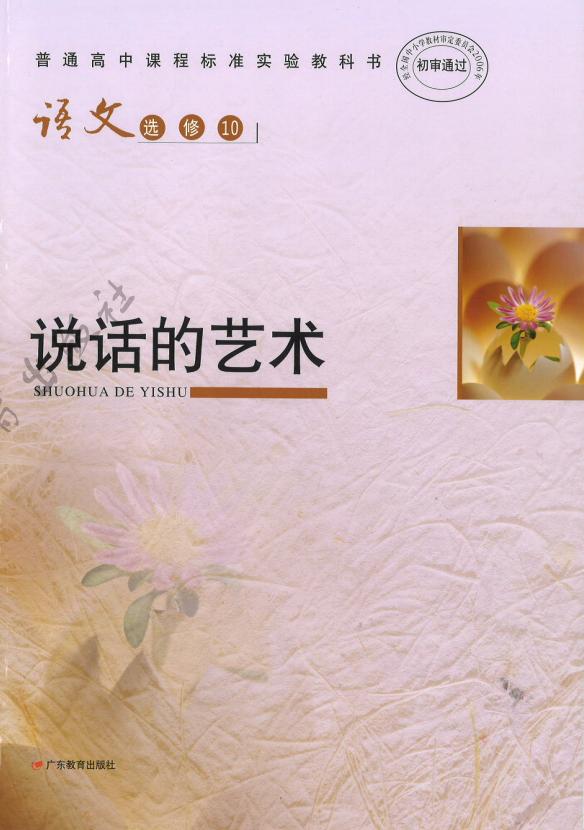 高中语文粤教版选修10说话的艺术