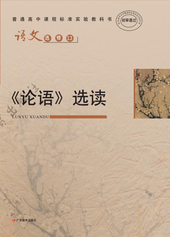 高中语文粤教版选修13《论语》选读