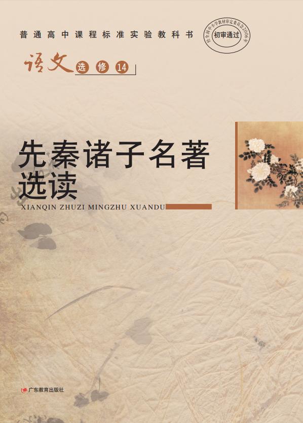 高中语文粤教版选修14先秦诸子名著选读