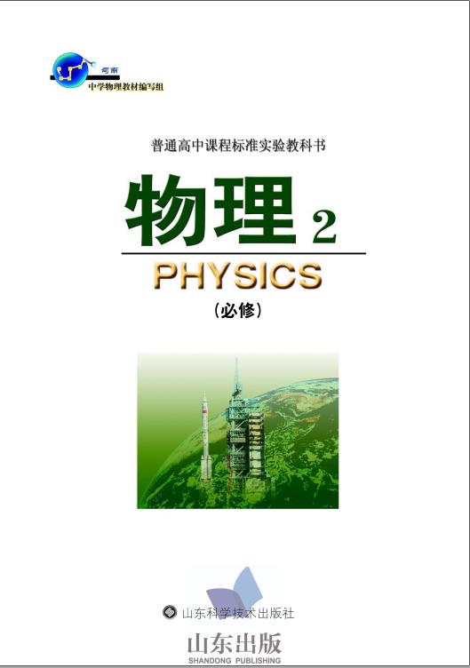 高中物理鲁科版必修2