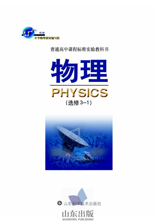 高中物理鲁科版选修3-1