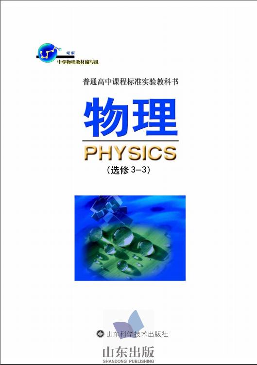 高中物理鲁科版选修3-3