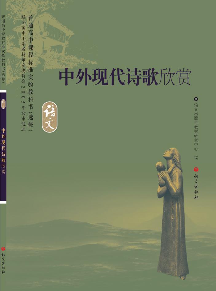 高中语文语文版选修中外现代诗歌观赏