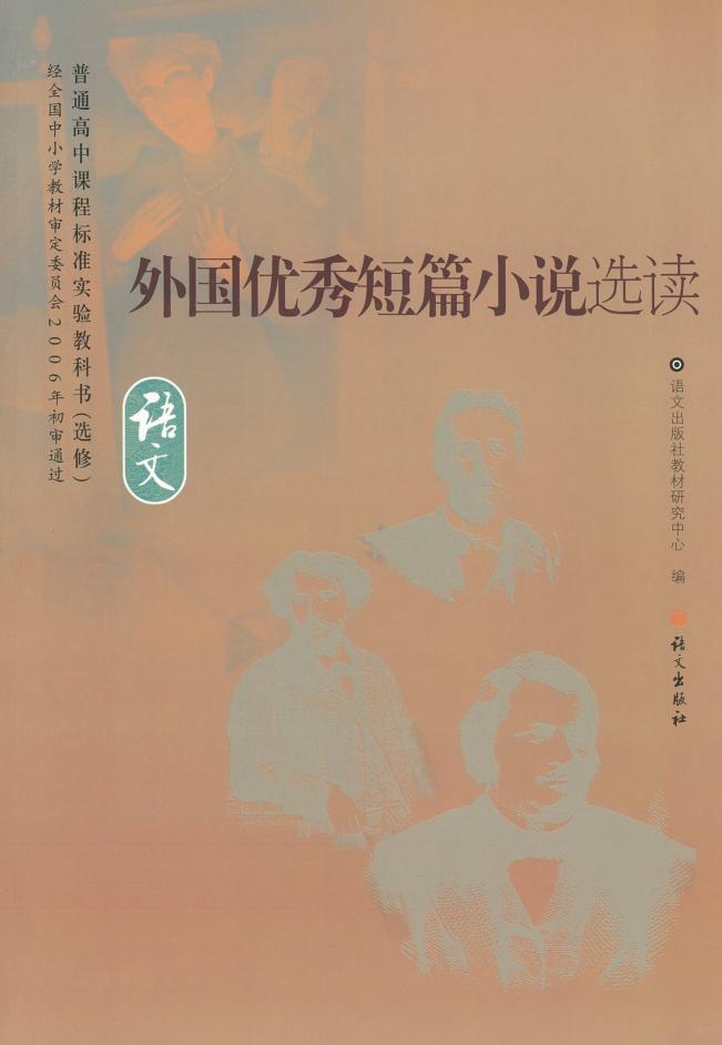 高中语文语文版选修外国优秀短篇小说选读