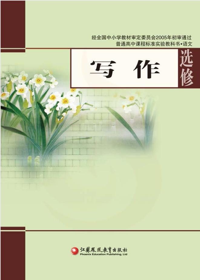 高中语文苏教版选修写作