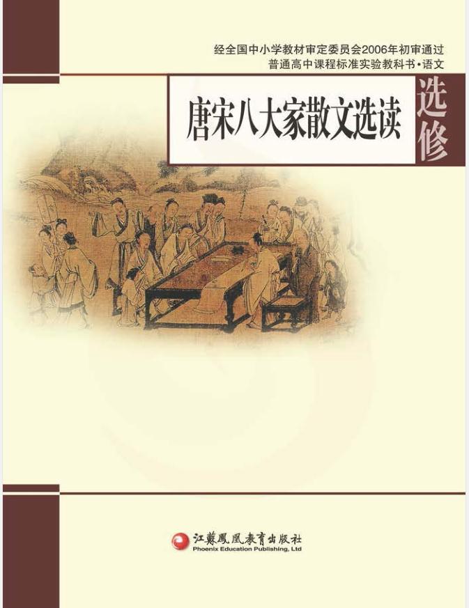 高中语文苏教版选修唐宋八大家散文选读