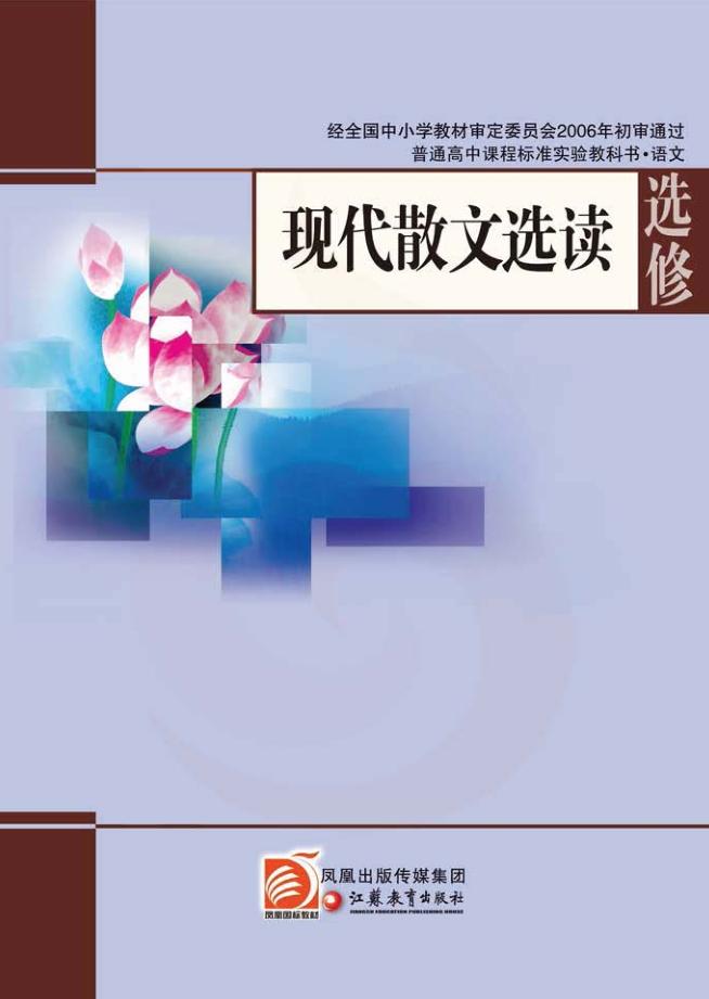 高中语文苏教版选修现代散文选读