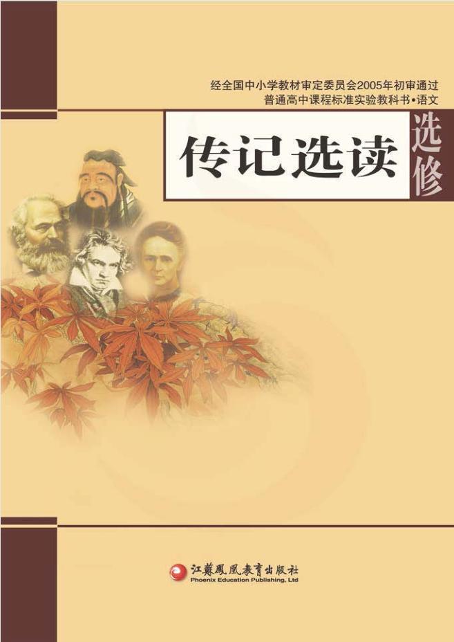 高中语文苏教版选修传记选读