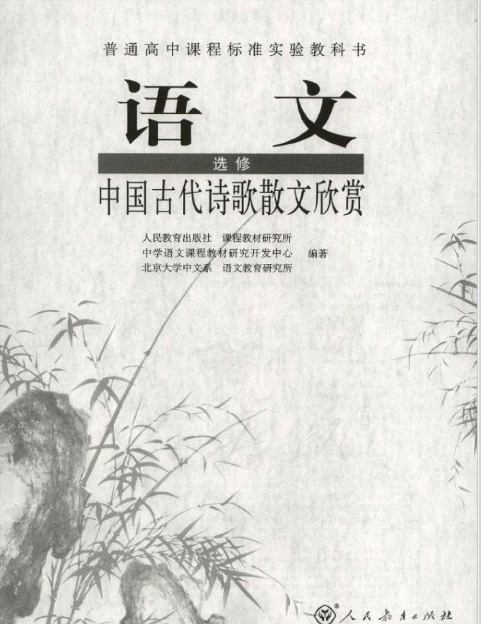 高中语文人教版选修中国古代诗歌散文观赏