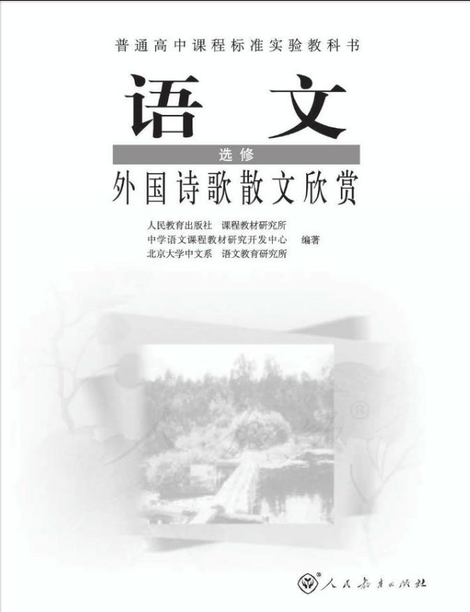 高中语文人教版选修外国诗歌散文观赏
