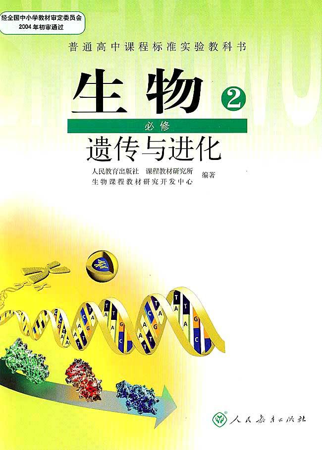 高中生物人教版必修2遗传与进化