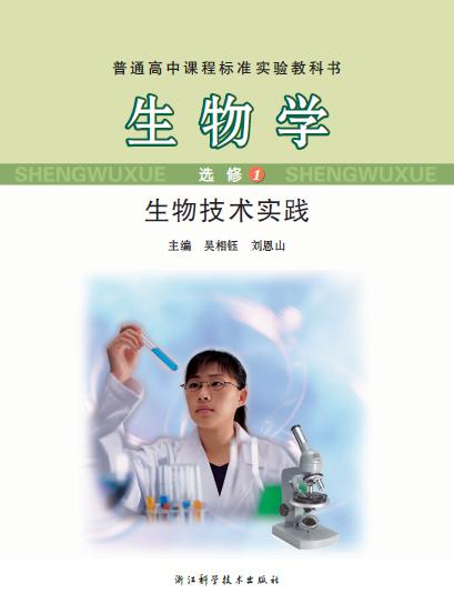 高中生物浙科版选修1生物技术实践