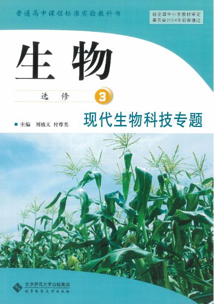 高中生物北师大版选修3现代生物科技专题