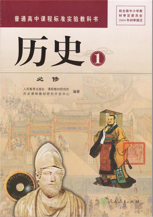 高中历史人教版(2007)必修1