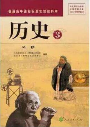 高中历史人教版(2007)必修3