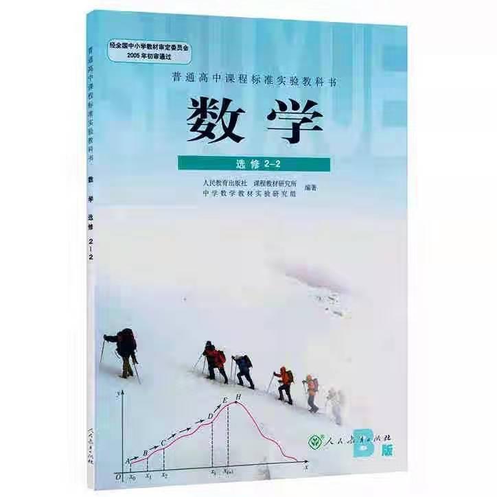 高中数学人教B版选修2-2