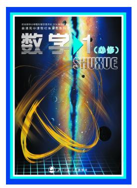 高中数学北师大版(2011)必修1