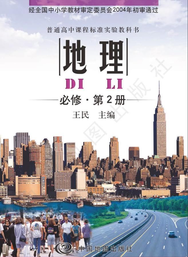 高中地理中图版(2007)必修•第2册