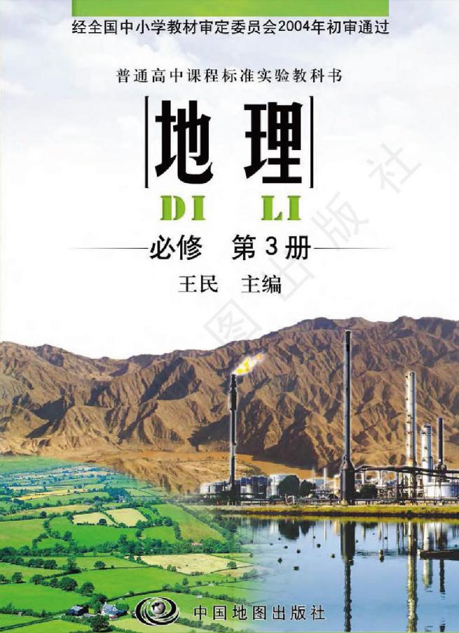 高中地理中图版(2007)必修•第3册