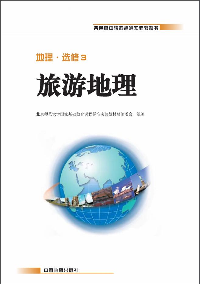 高中地理中图版(2007)选修3旅游地理