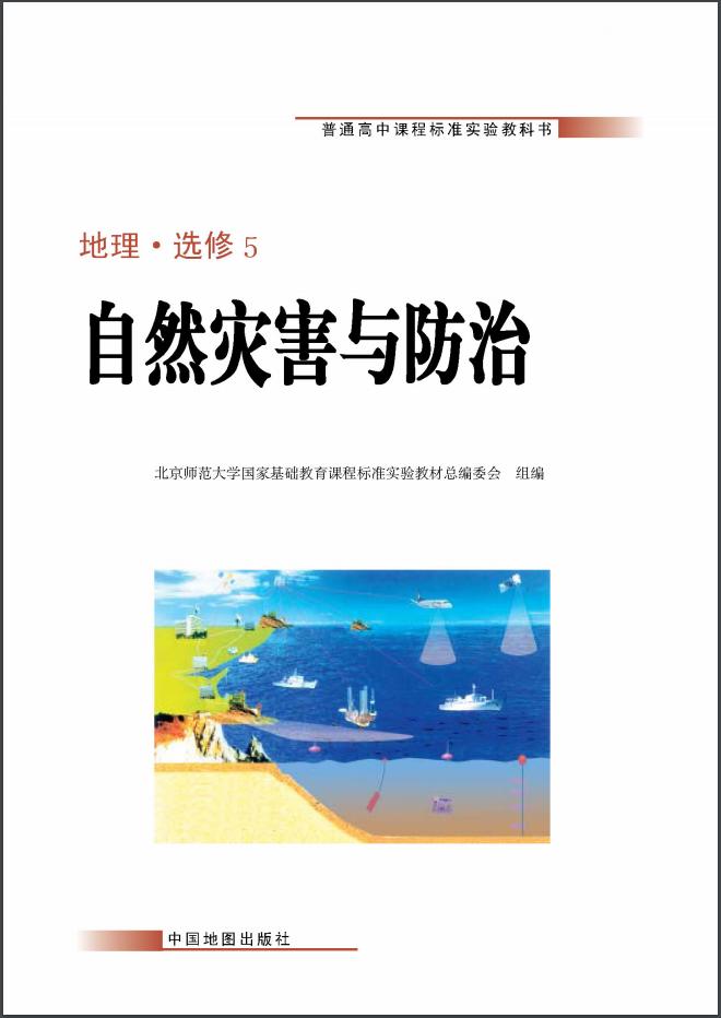高中地理中图版(2007)选修5自然灾害与防治